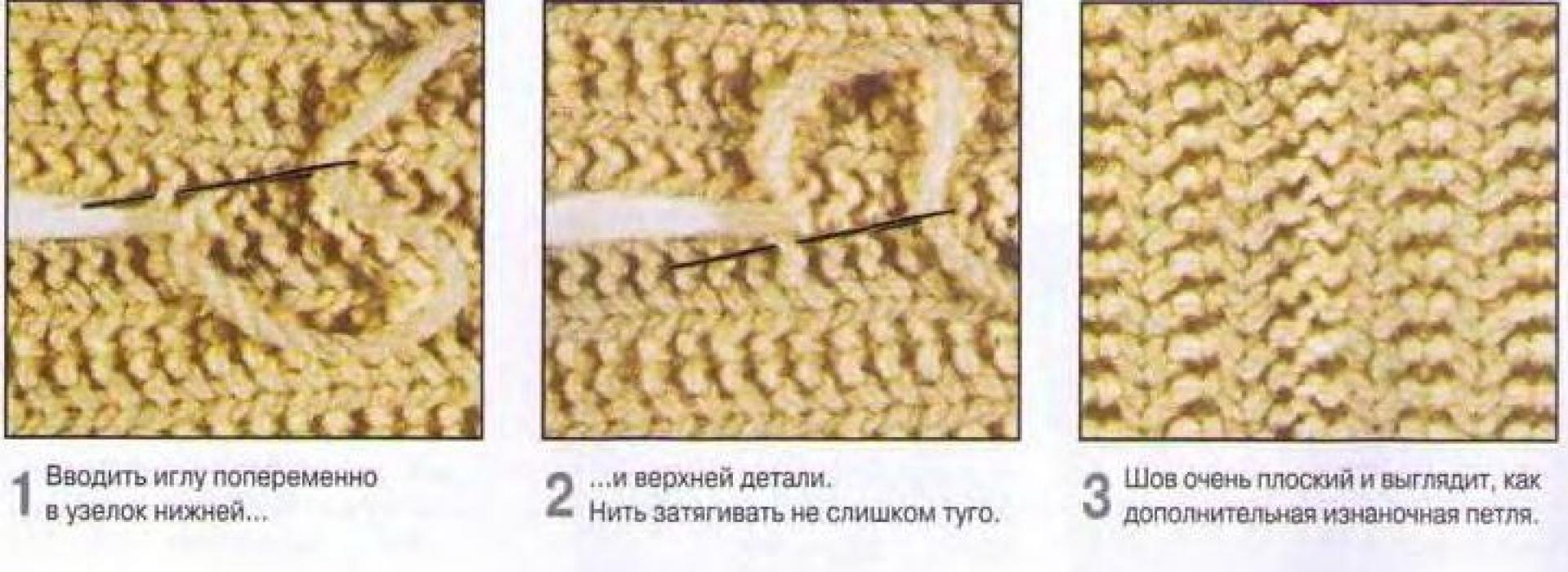 Как сшить вязаные детали иголкой и 53